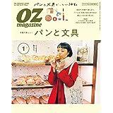 OZmagazine 2020年 1月号No.573パンと文具 (オズマガジン)