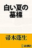 白い夏の墓標(新潮文庫)
