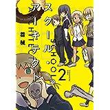 スクール・アーキテクト 2巻 (まんがタイムKRコミックス)