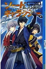 ソードギャラクシー 1 風、天を駈けよ (幻狼ファンタジアノベルス) Kindle版