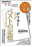 NHK 100分 de 名著 デフォー『ペストの記憶』 2020年 9月 [雑誌] (NHKテキスト)