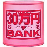 30万円貯まるクリスタルバンク(ピンク)