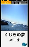くじらの夢