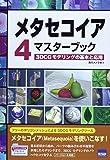 メタセコイア4マスターブック―3DCGモデリングの基本と応用
