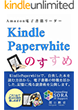 KindlePaperwhiteのすすめ: KindlePaperwhiteで、自炊本を楽しむ方法から、電子書籍の機能を…
