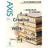 AXIS(アクシス) 2018年 08 月号 (クリエイティブ・ワークスタイル)