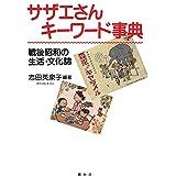 サザエさんキーワード事典: 戦後昭和の生活・文化誌