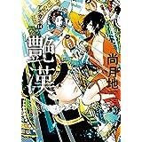 艶漢(アデカン)(14) (ウィングス・コミックス)