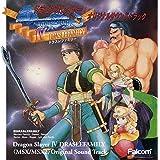 ドラゴンスレイヤーIV ドラスレファミリー〈MSX/MSX2〉オリジナルサウンドトラック from FALCOM SPECIAL BOX'91