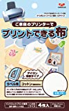 KAWAGUCHI プリントできる布 ラベル用 アイロン接着 コットン 4枚 ハガキサイズ 11-296