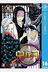 鬼滅の刃 16 (ジャンプコミックスDIGITAL) Kindle版
