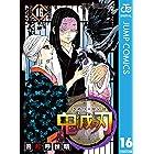 鬼滅の刃 16 (ジャンプコミックスDIGITAL)