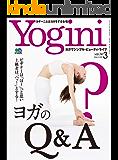 Yogini(ヨギーニ) 2020年3月号 Vol.74(ヨガをすると生まれる素朴なギモンを解決!)[雑誌]