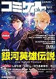 コミケplus Vol.11 (メディアパルムック)
