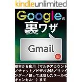 Googleの裏ワザ Gmail編