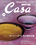 Casa BRUTUS(カーサ ブルータス) 2015年 10月号 [ルーシー・リーと私の好きな器] [雑誌]