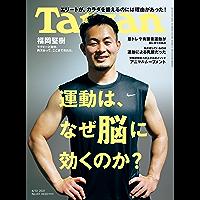 Tarzan(ターザン) 2021年6月10日号 No.811 [運動は、なぜ脳に効くのか?] [雑誌]