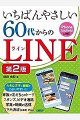 いちばんやさしい 60代からのLINE 第2版 Kindle版