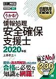 情報処理教科書 情報処理安全確保支援士 2020年版