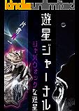 遊星ジャーナル03『ジャバウォックな遊星』 (青聿書房)