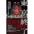 東京終了 - 現職都知事に消された政策ぜんぶ書く - (ワニブックスPLUS新書)