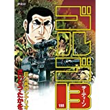 ゴルゴ13(188) (コミックス単行本)