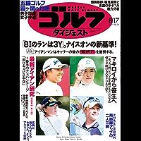 週刊ゴルフダイジェスト 2021年 08/17号 [雑誌]