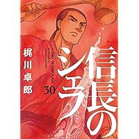 信長のシェフ 30 (芳文社コミックス)