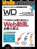 Web Designing 2019年8月号[雑誌]