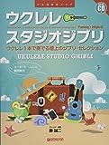 模範演奏CD付 ウクレレ/スタジオジブリ [コード・ネーム入り歌詞集付](新装版)