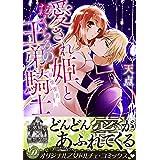 愛され姫とたくらみの王弟騎士~溺愛蜜月~ (乙女ドルチェ・コミックス)