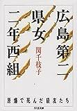 広島第二県女二年西組―原爆で死んだ級友たち (ちくま文庫)