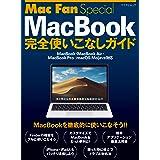 Mac Fan Special MacBook完全使いこなしガイド
