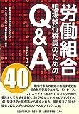 労働組合現場執行委員のためのQ&A40