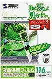 サンワサプライ 液晶保護フィルム11.6インチ ワイド 反射防止タイプ LCD-116W