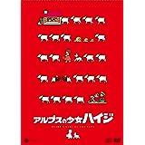 アルプスの少女ハイジ ベスト アルムの山/ハイジとクララ CD付初回限定版 [DVD]