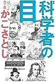新版 科学者の目 (単行本図書)