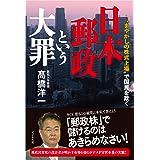 """""""まやかしの株式上場""""で国民を欺く 日本郵政という大罪"""