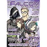 月刊ファルコムマガジン vol.101 (ファルコムBOOKS)