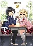 また教室で (2) (まんがタイムKRコミックス)
