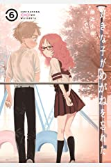好きな子がめがねを忘れた 6巻 (デジタル版ガンガンコミックスJOKER) Kindle版