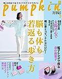 月刊「パンプキン」2020年3月号