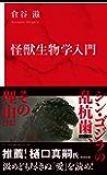 怪獣生物学入門(インターナショナル新書) (集英社インターナショナル)