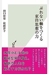 ぶれない軸をつくる東洋思想の力 (光文社新書) Kindle版