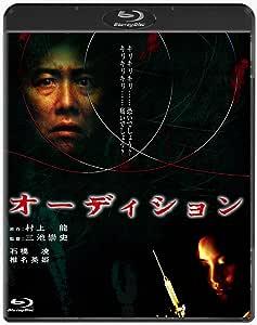 オーディション [Blu-ray]