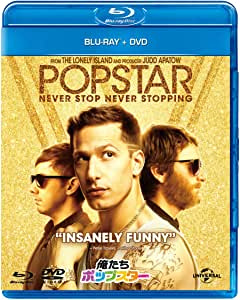 俺たちポップスター ブルーレイ+DVDセット [Blu-ray]