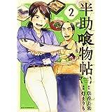 半助喰物帖(2) (アフタヌーンKC)