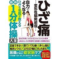 ひざ痛 変形性膝関節症 自力でよくなる! ひざの名医が教える最新1分体操大全 (健康実用)