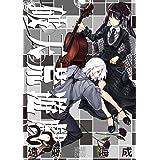 破天荒遊戯 23巻 (ZERO-SUMコミックス)