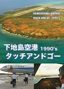 下地島空港タッチアンドゴー1990's  (オリジナルステッカー付) [DVD]